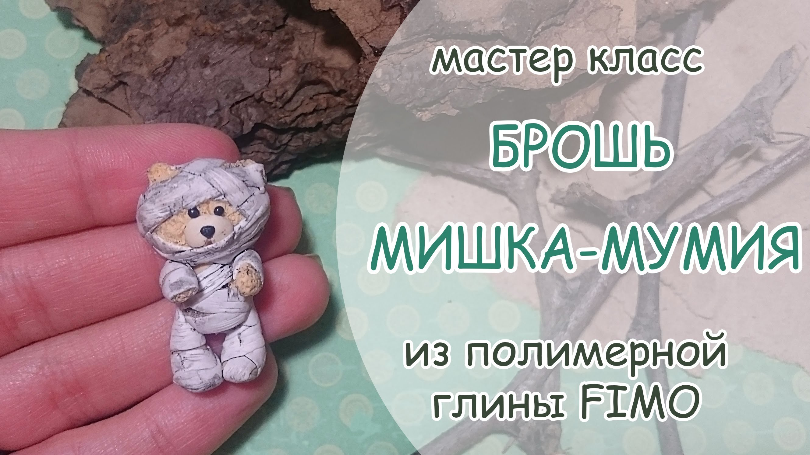 ♥ Брошка Мишка-Мумия ♥ Полимерная глина FIMO ♥ Vareshka ♥ Polymer clay Tutorial