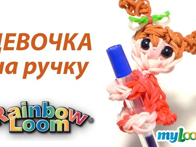 Девочка на ручку из резинок Rainbow Loom Bands | Girl Rainbow Loom