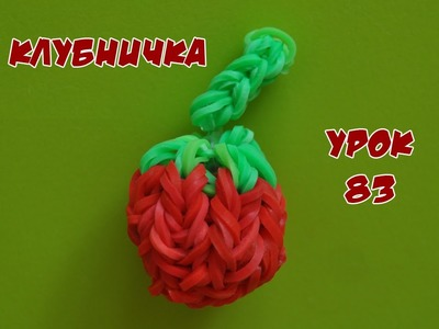 ❤Клубничка. Фигурки из резинок Happy Rainbow Loom. Как плести. Урок №83❤