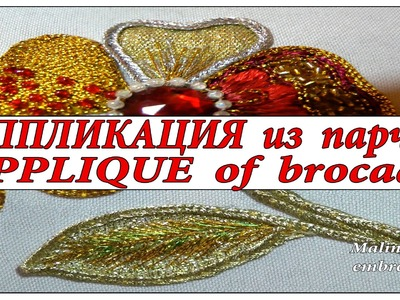 ВЫШИВКА : Аппликация из парчи \   EMBROIDERY : APPLIQUE of brocade