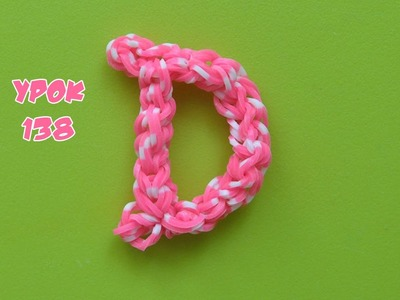 ❤Буква D  из резинок Happy Rainbow Loom. Как плести. Урок №138❤