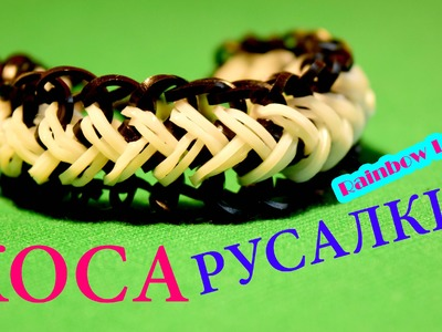 Браслет КОСА РУСАЛКИ из резинок БЕЗ СТАНКА. Rainbow Loom Bands