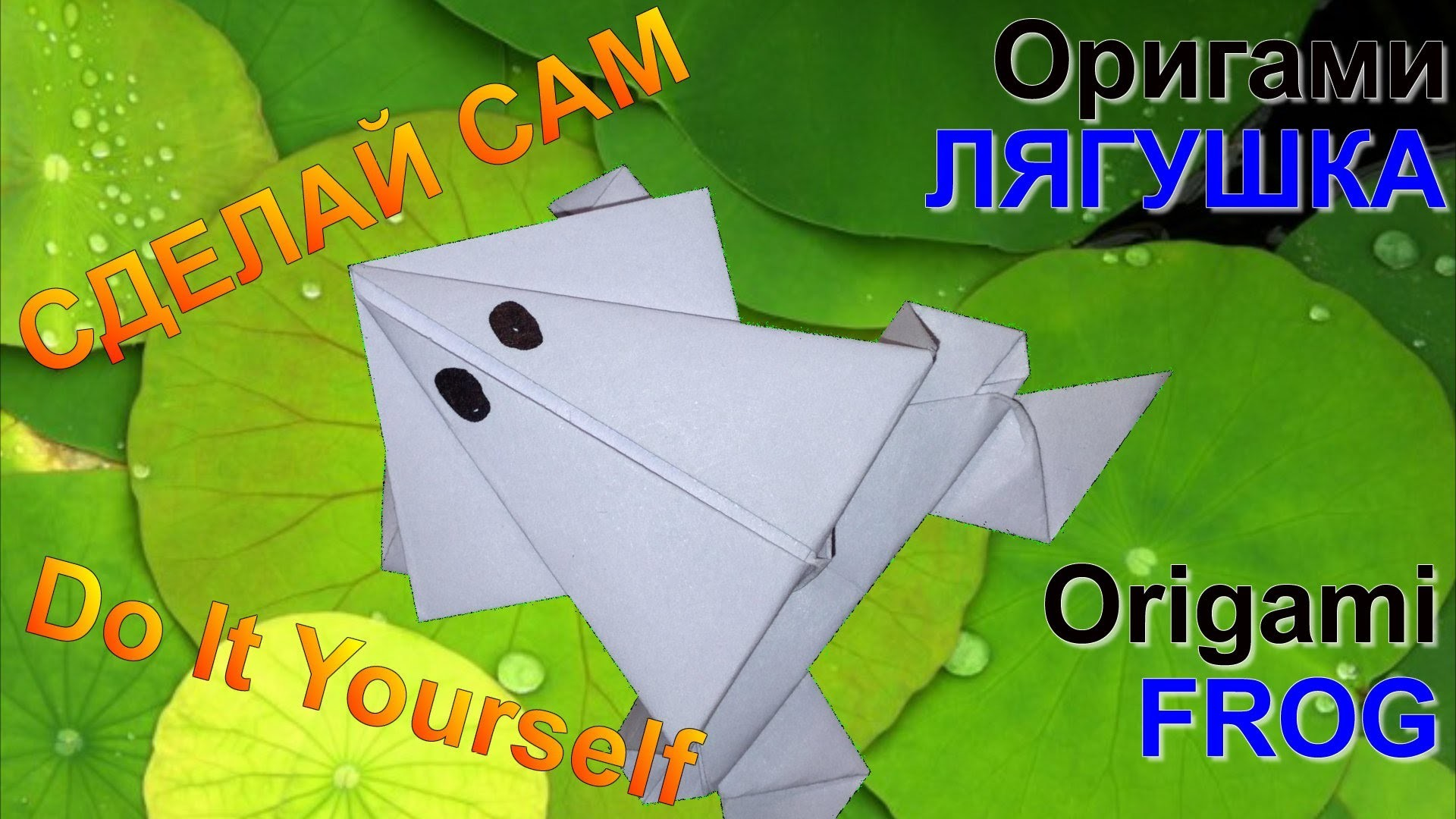 ОРИГАМИ ЛЯГУШКА. КАК СДЕЛАТЬ ИЗ БУМАГИ ОРИГАМИ ЛЯГУШКУ. ORIGAMI FROG. How to make origami paper FROG
