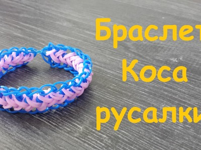 Браслет Коса русалки на рогатке из резинок Rainbow loom bands