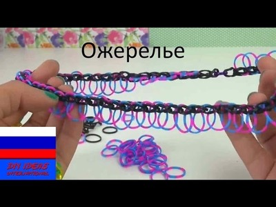 Ожерелье из резинок без станка Rainbow Loom neclace bracelet on a fork russian tutorial
