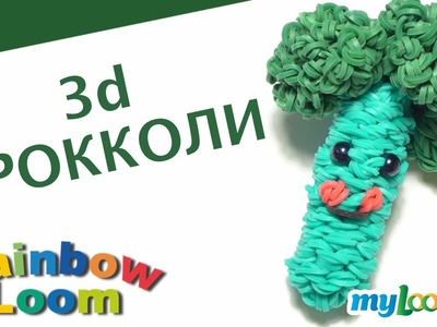3d БРОККОЛИ из резинок Rainbow Loom Bands. Урок 365 | Broccoli Rainbow Loom