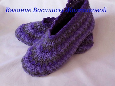 Тапочки сапожки крючком knitted slippers