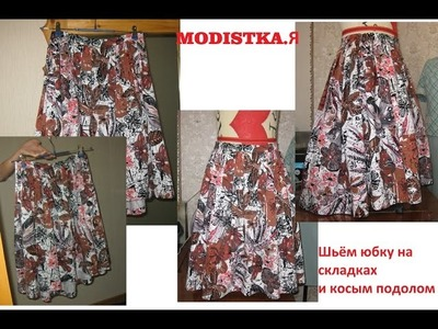 Модная  юбка на складках.fashionable skirt