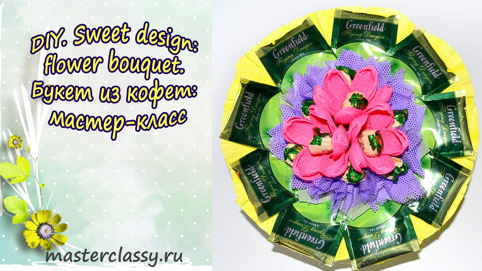 DIY. Sweet design: flower bouquet. Букет из кофет: мастер-класс