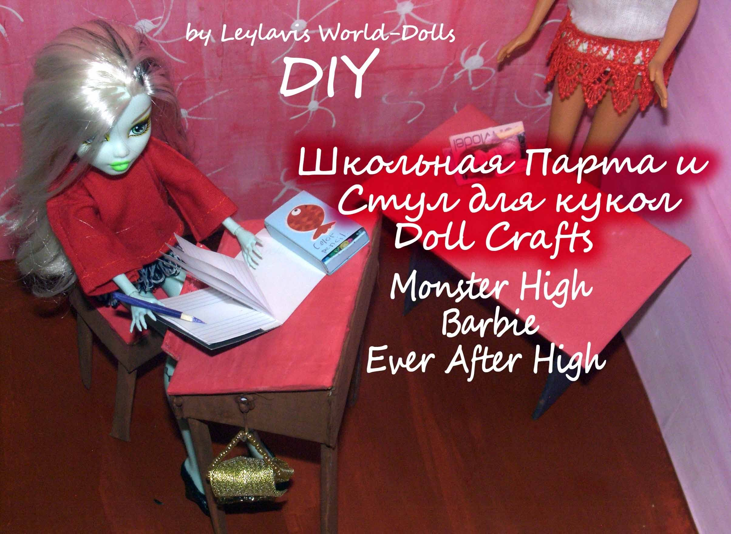 Back to School : DIY- Стул и Парта для кукол Monster High, Barbie,. Crafts for doll