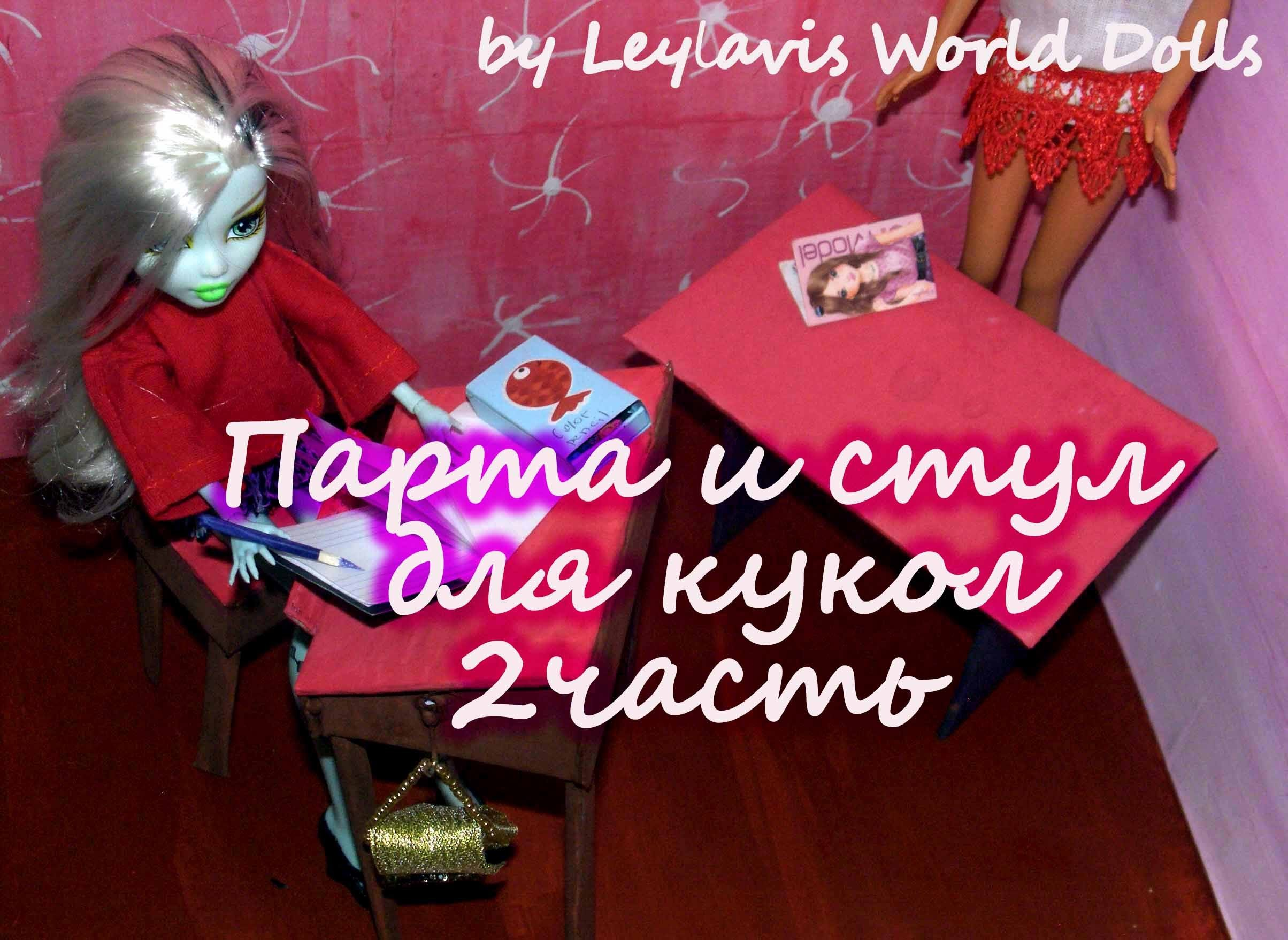 Back to School : DIY- Стул и Парта для кукол( 2part)  Monster High, Barbie,. Crafts for doll