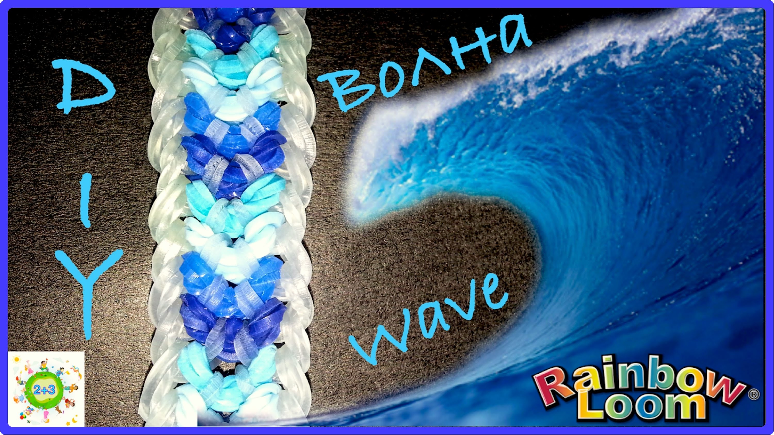 Волна из резинок Wave Rainbow Looom Bands tutorial for kids DIY