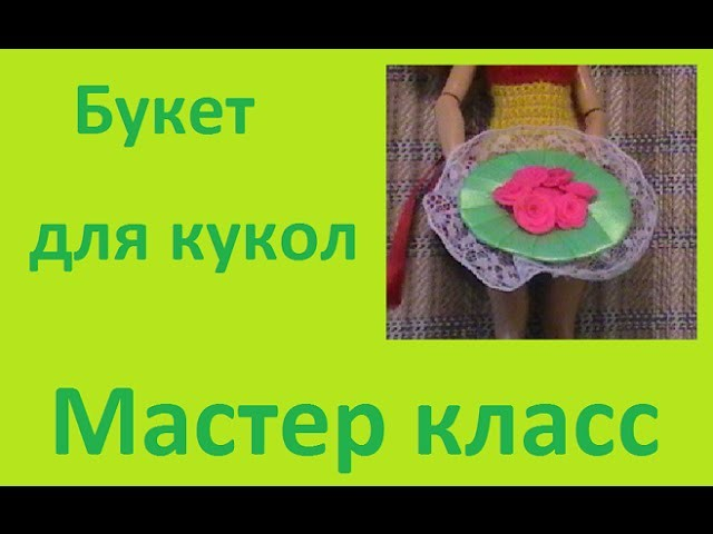 Мастер класс БУКЕТ для кукол. How to make a bouquet for dolls