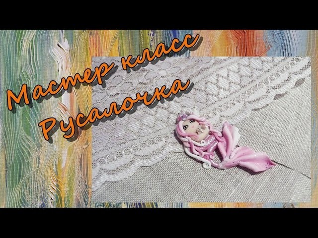 Мастер класс.DIY. Русалочка из полимерной глины.The Little Mermaid from polymer clay