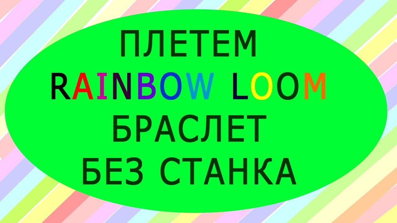 Плетем Rainbow Loom браслет без станка. How to make a Rainbow Loom bracelet without the loom