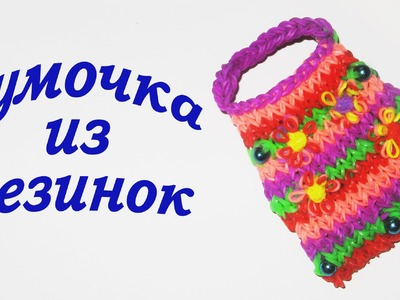 Rainbow Loom Charms. Сумочка из резинок. Плетение на станке. Популярное видео