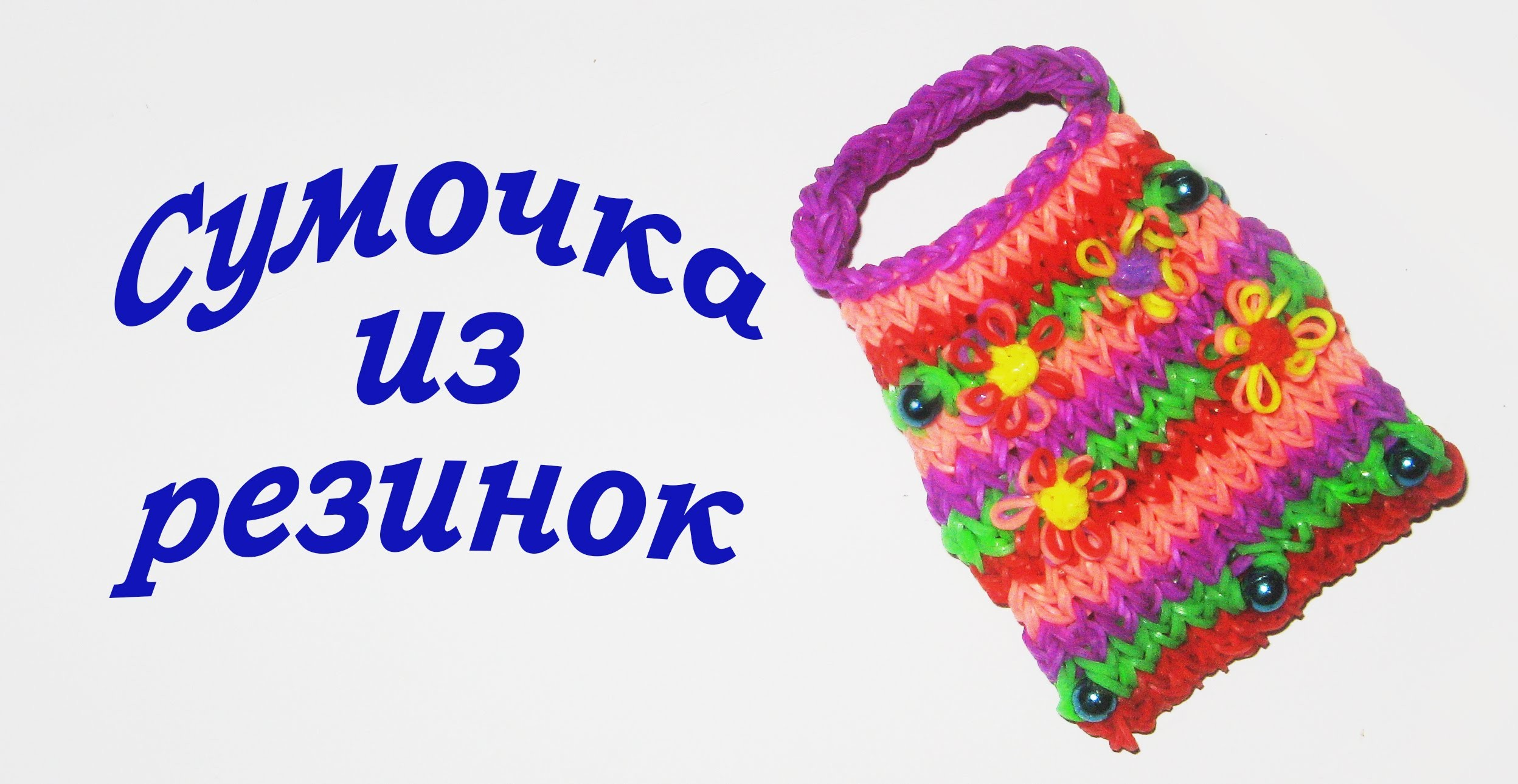 Rainbow Loom Charms. Сумочка из резинок. Плетение на станке.