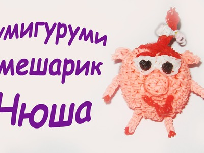 Rainbow Loom Charms. Мастер-класс. Лумигуруми. Смешарик. Нюша