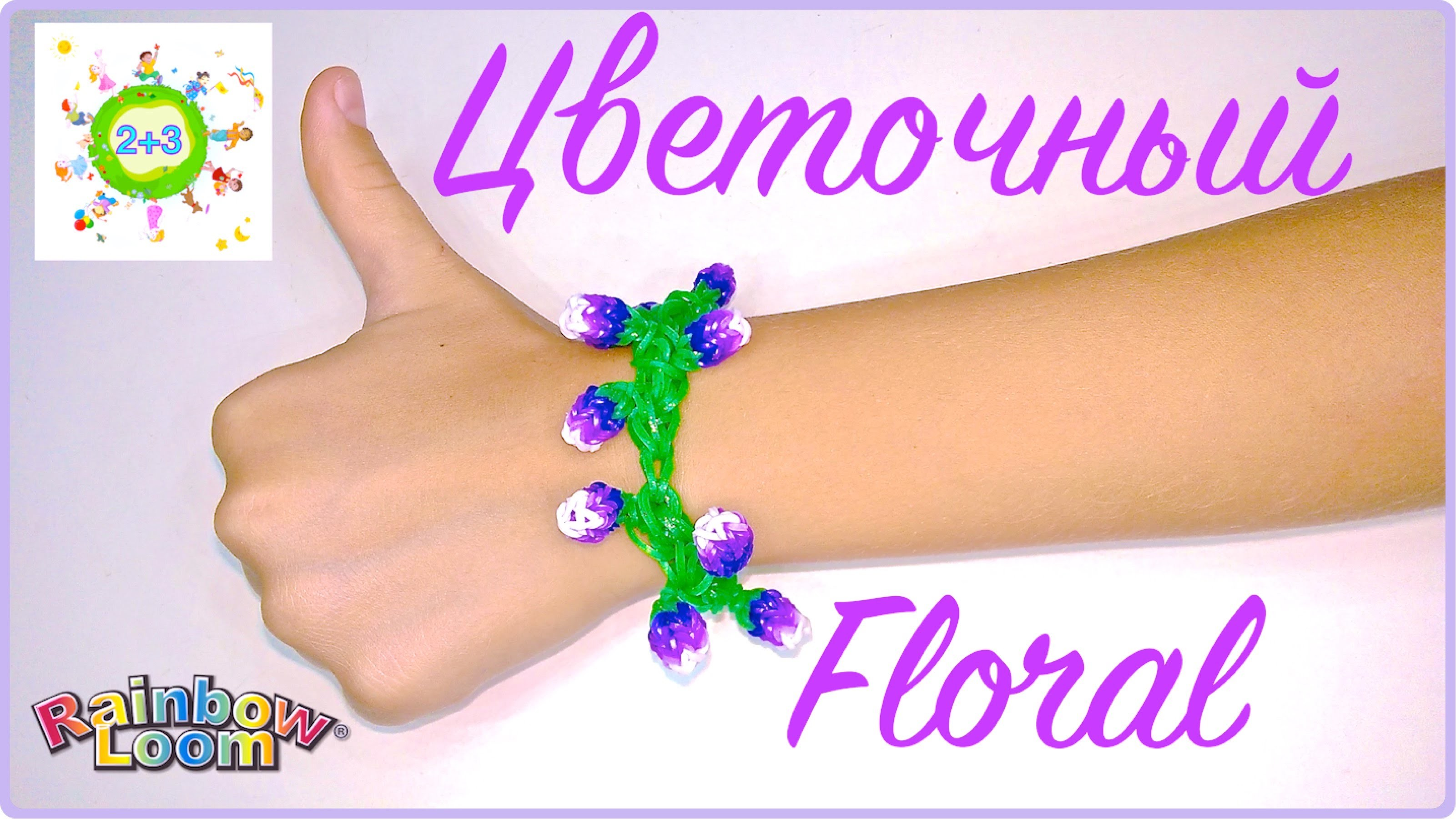 Цветочный браслет из резинок Floral bracelet Rainbow loom bands tutorial for kids DIY