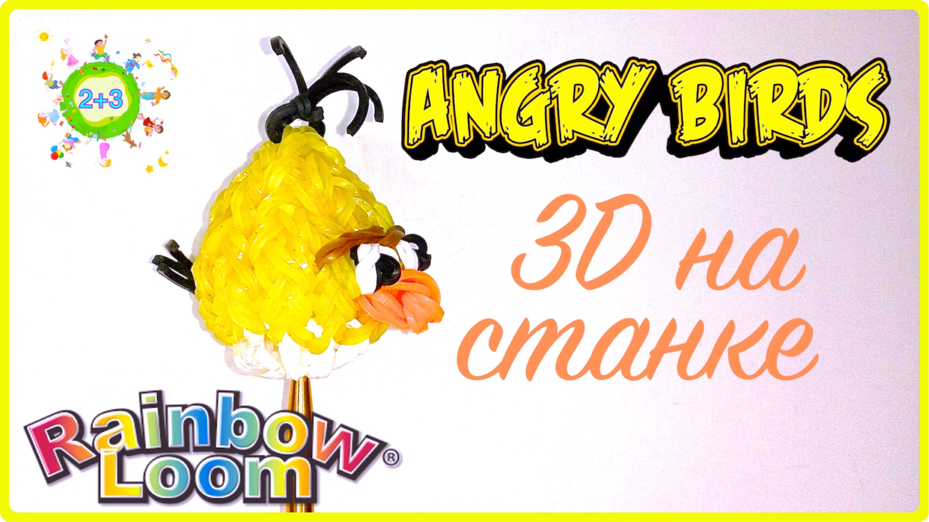 Желтая птичка из резинок 3D Angry birds Rainbow loom bands tutorial for kids DIY