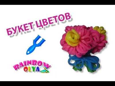 БУКЕТ ЦВЕТОВ из резинок на рогатке | Flower Rainbow Loom Bands