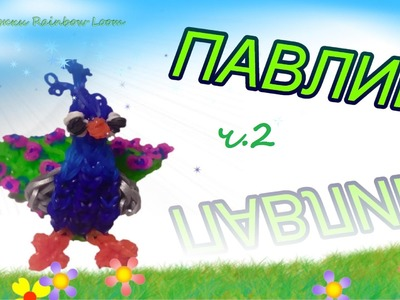 ПАВЛИН из резинок Rainbow Loom, Peacoock loom, Радужки Rainbow Loom ч 2