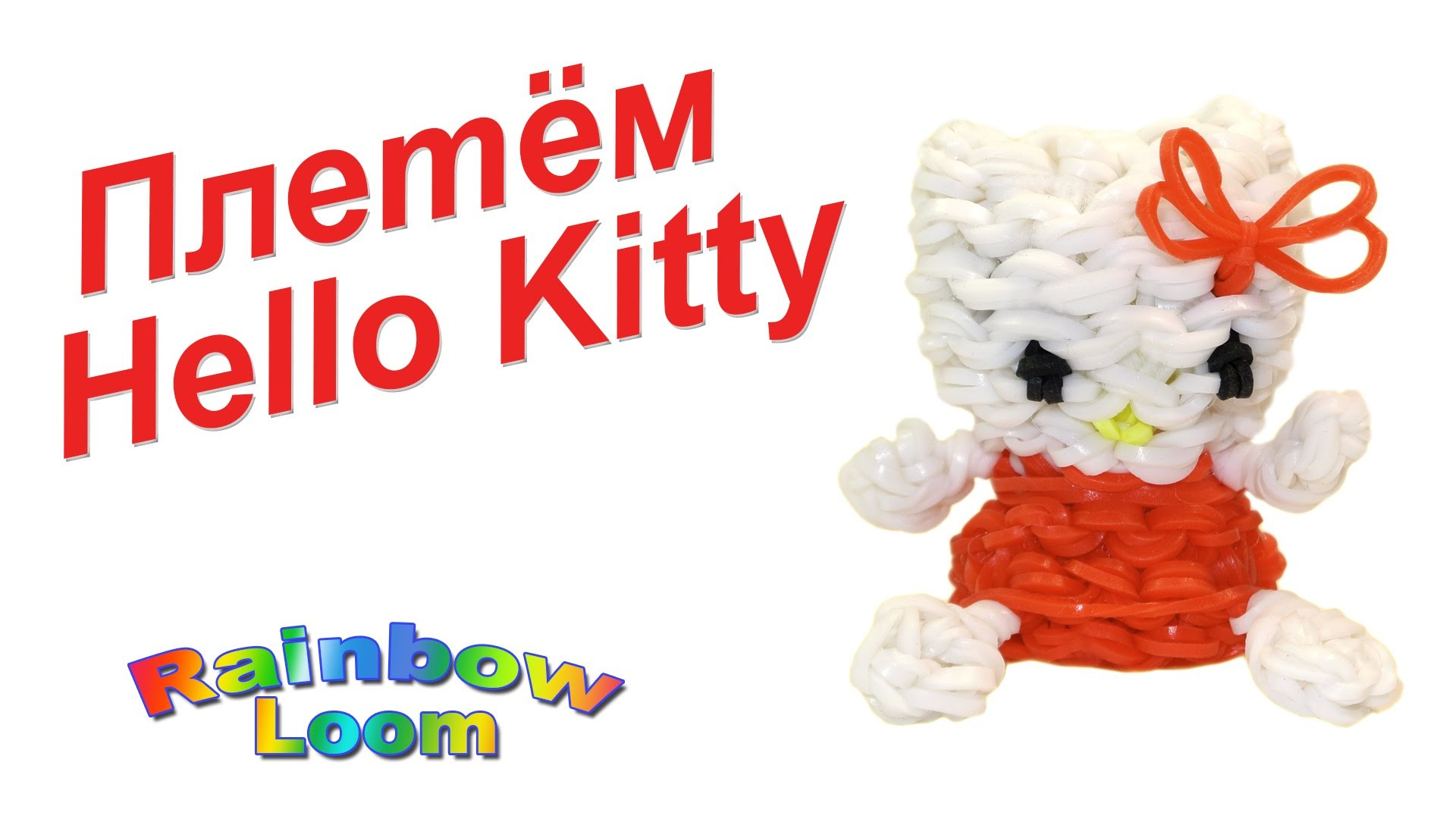 Плетём Hello Kitty из резиночек Rainbow Loom. Hello Kitty Charm