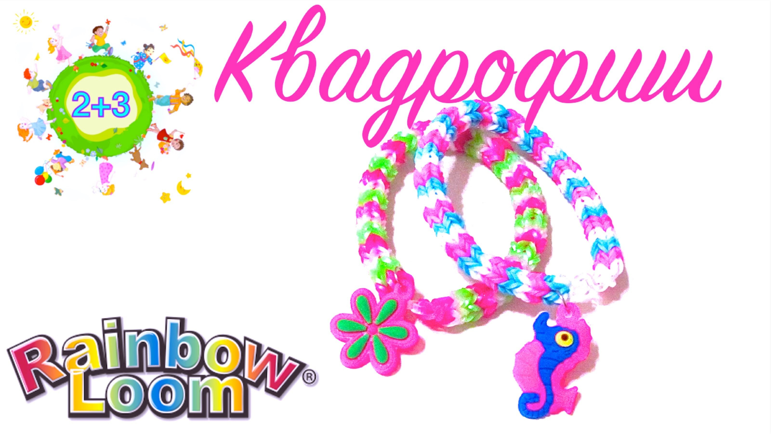 Квадрофиш браслет из резинок Fishtail ring Rainbow loom bands tutorial for kids DIY