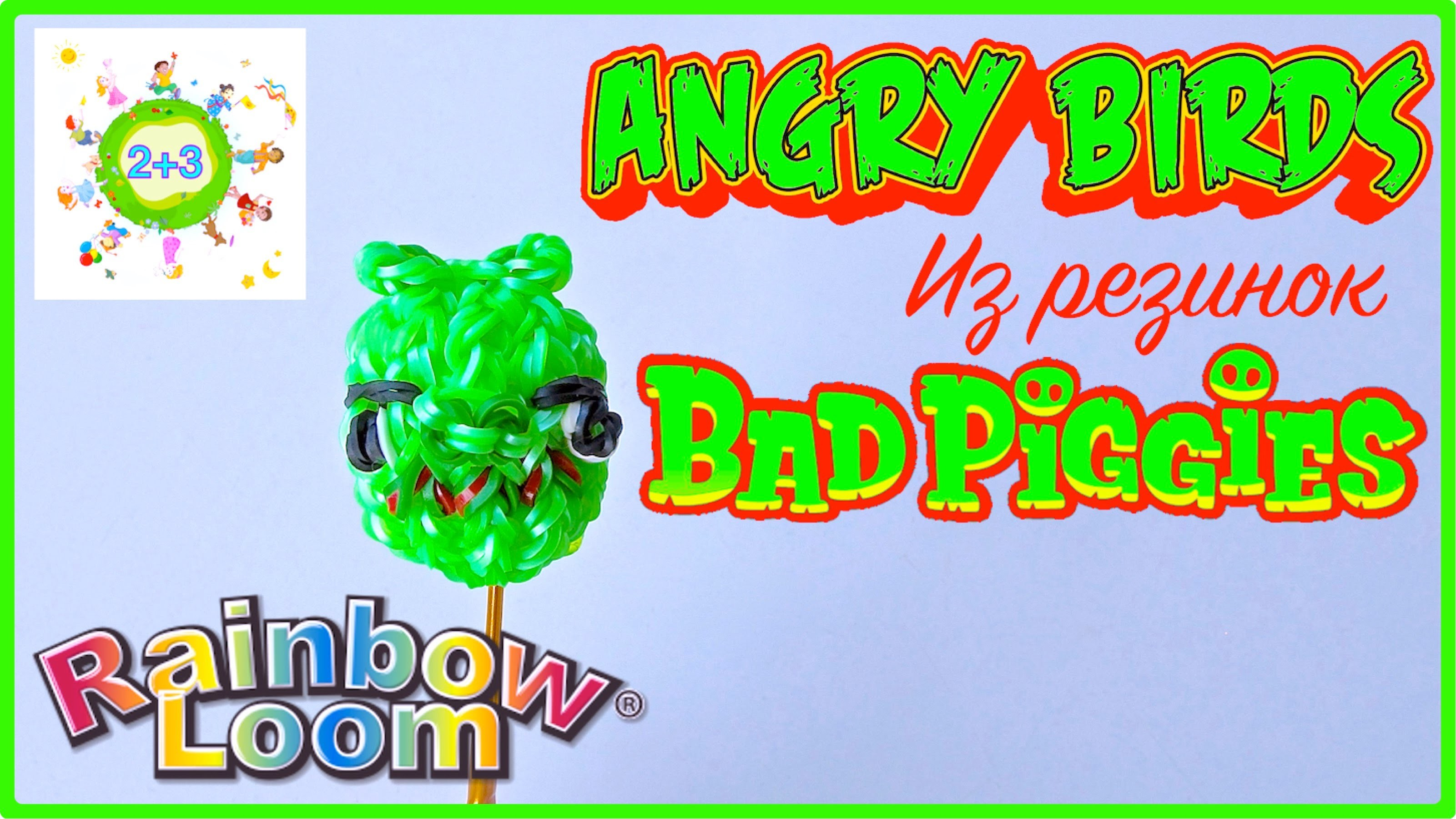 Свинья из резинок 3D Angry birds Rainbow loom bands tutorial for kids DIY