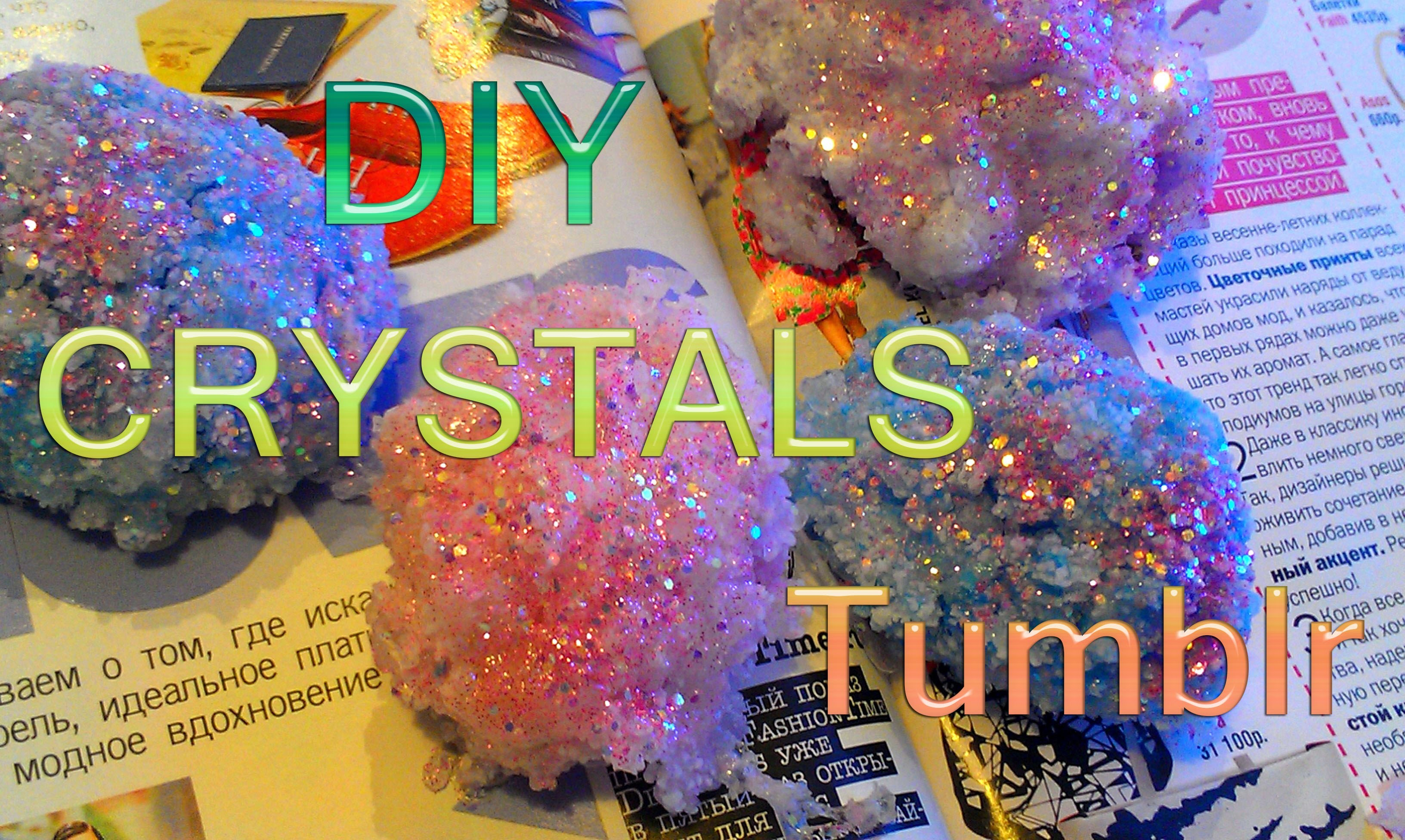 ♥Алёна ALENS ♥ DIY CRYSTALS ! ♥ Tumblr Room Decorations ♥ diy кристалл в стиле Tumblr.Декор ♥
