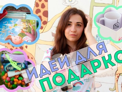 Идеи для подарков | handmade | DIY | LETS MAKE IT WITH TANYA