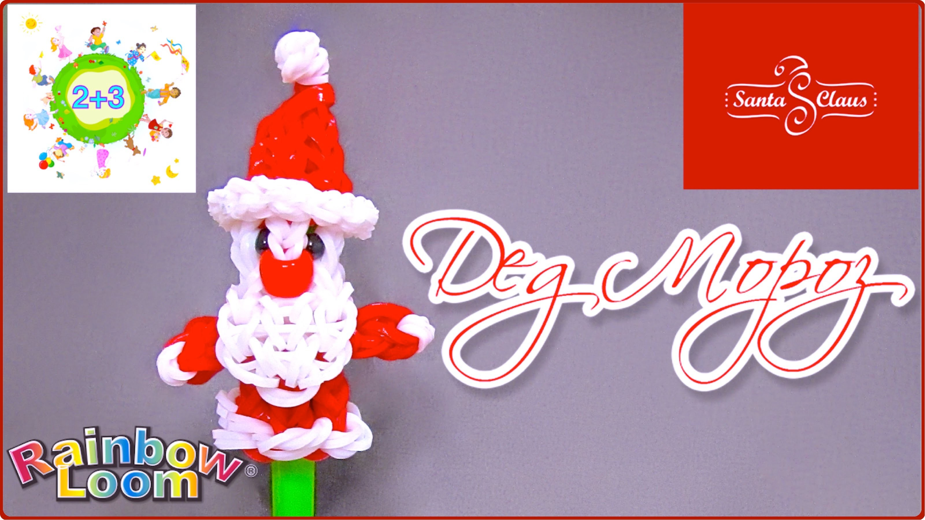 Дед мороз из резинок Santa Claus Loom bands tutorial for kids DIY