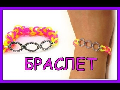 Rainbow Loom Браслет Без Станка. DIY Loom Bands