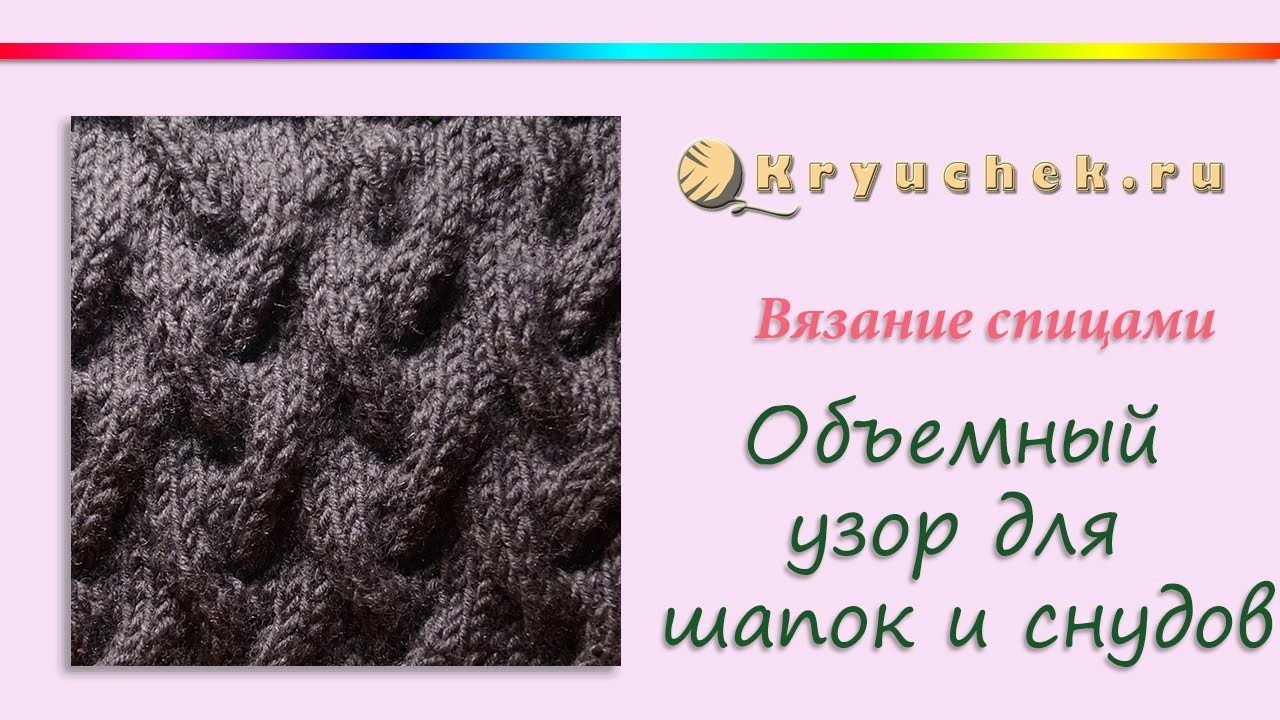 Объемный узор спицами № 13 (Knitting pattern Cable for Beanie and LIC tutorial)