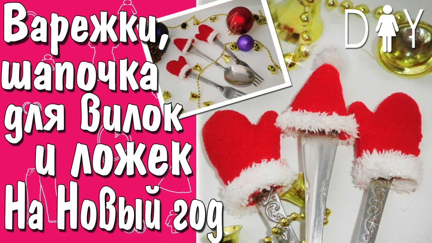 Новогодние идеи❆ DIY УКРАШЕНИЕ СТОЛА❆ DIY New Year Decor Tutorial