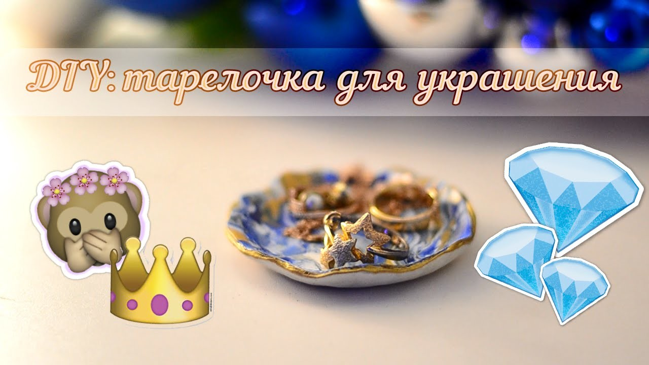 DIY: Тарелочка для украшений. Marble Jewelry Trays. DIPSY