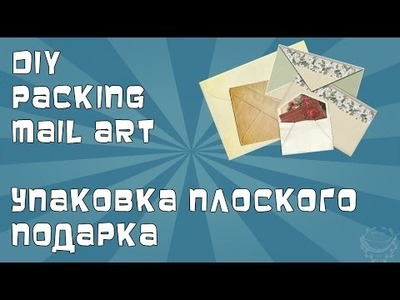 DIY: Packing Mailart.Упаковка плоского подарка