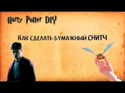 Как сделать бумажный СНИТЧ??? Harry Potter DIY