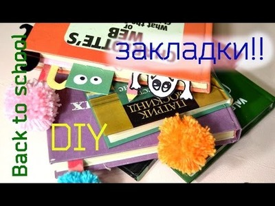 Back to school DIY | закладки