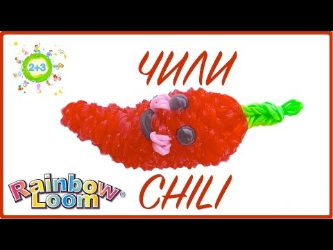 ЧИЛИ ПЕРЕЦ CHILI PEPPER RAINBOW LOOM BANDS TUTORIAL FOR KID DIY