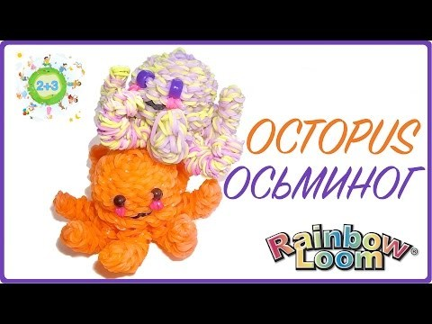 ОСЬМИНОГ из резинок 3D OCTOPUS Rainbow loom bands tutorial for kids DIY