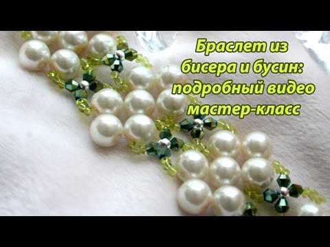DIY. Beaded bracelet tutorial. Браслет из бисера и бусин: подробный видео мастер-класс