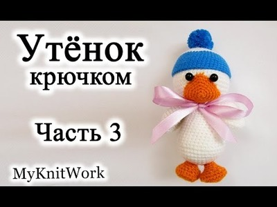 Вязание крючком. Вяжем Утёнка. Часть 3. Crochet duck.