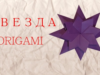 Оригами звезда из бумаги. How to make an origami star