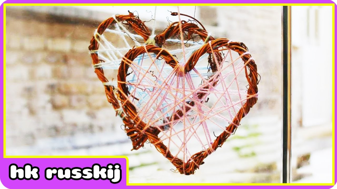 Как сделать плетеную сердце - How To Make Wicker Heart Decoration | Valentines day gift ideas