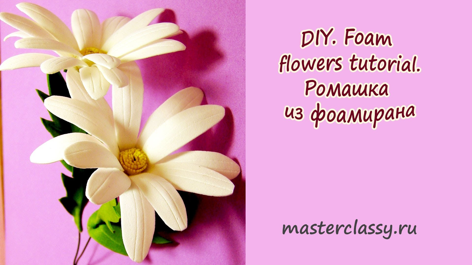 How to make foam flower? Ромашка из фоамирана. Лучшее видео