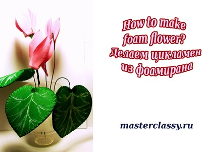 How to make foam flower? Делаем цикламен из фоамирана