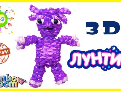 ЛУНТИК 3D из резинок Rainbow loom bands