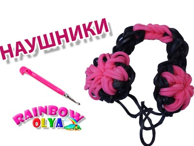 НАУШНИКИ из резинок на крючке без станка | Headphones Rainbow loom