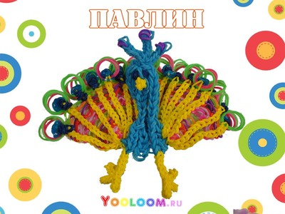 ВидеоУрок 24. Плетём ПАВЛИНА на станке из резинок Rainbow Loom Bands.